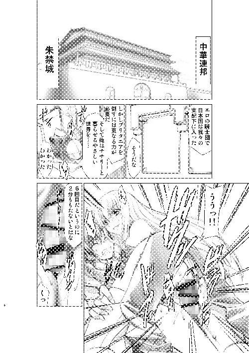 【コードギアス 同人】コードエロスR2