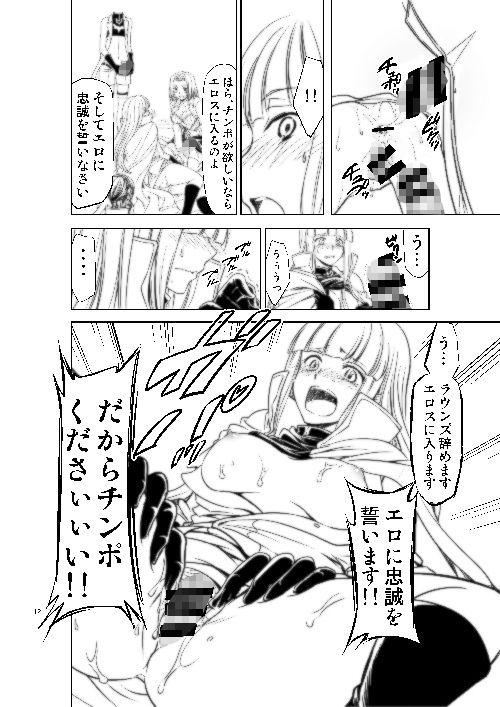 【コードギアス 同人】コードエロスR2弐