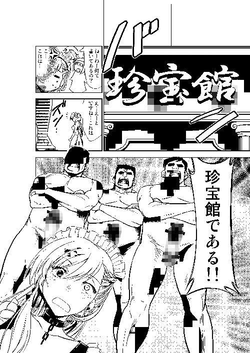 【スタジオKIMIGABUCHI 同人】ベルファストの上級資材整理