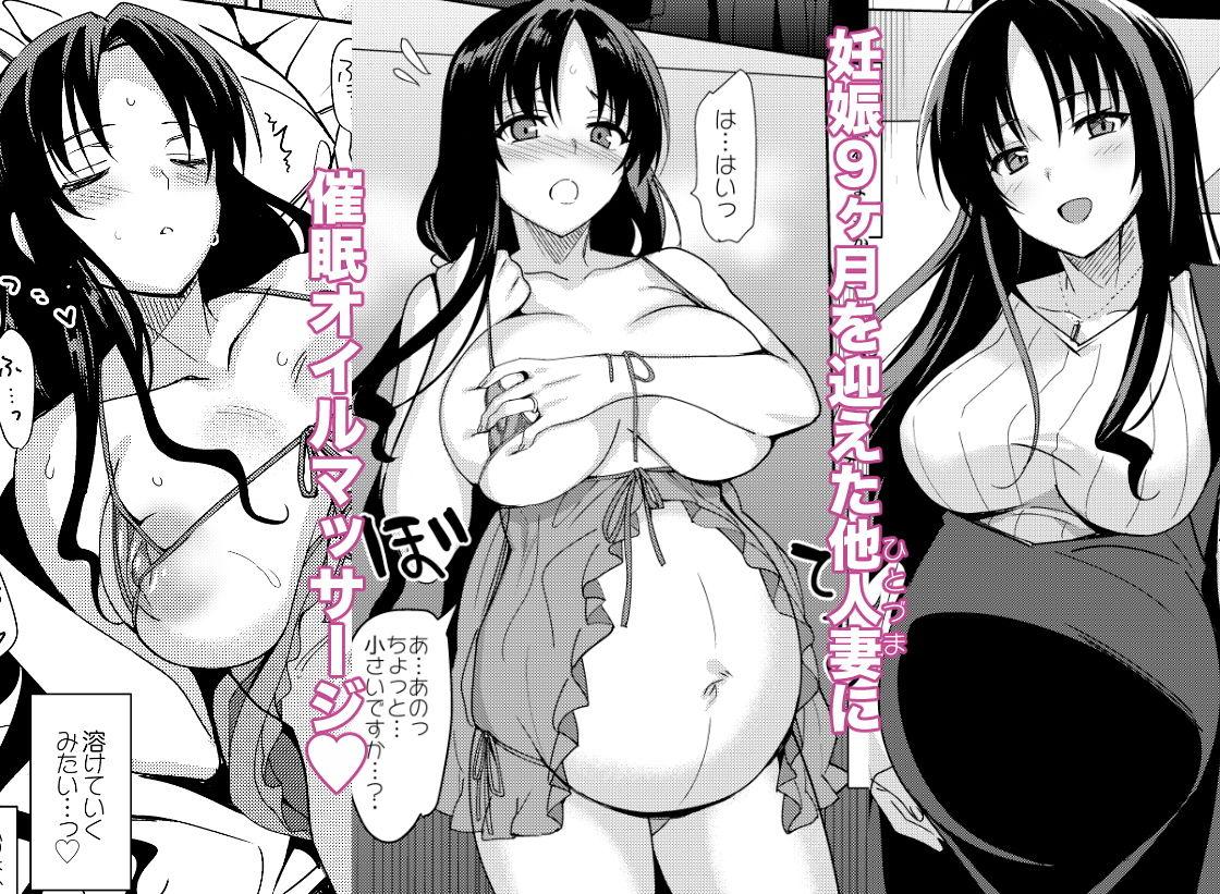 【abgrund 同人】メスメリズム石田祥子の場合・5