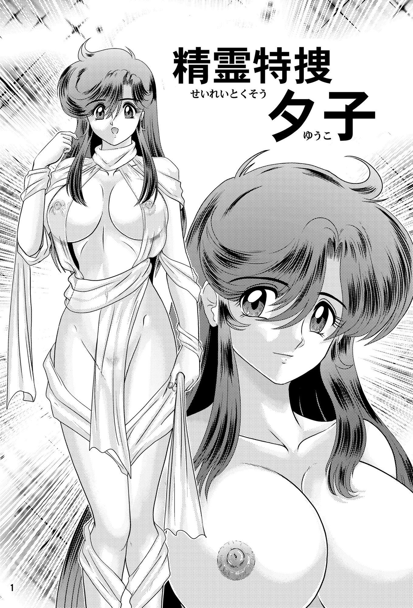 【関東うさぎ組 同人】精霊特捜夕子