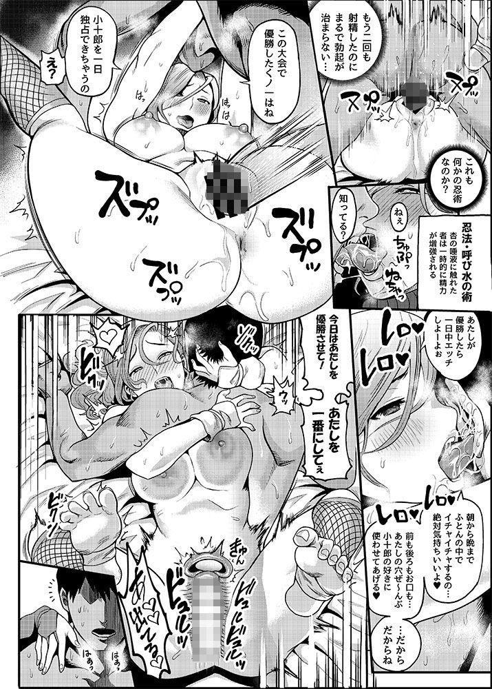おいでよ!くのいちの里 参〜激闘!シノビ棒倒しの巻〜 画像