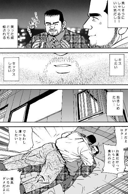 【atelierMUSTACHE菅嶋さとる 同人】ROKUエピソード7癒される恋前後編