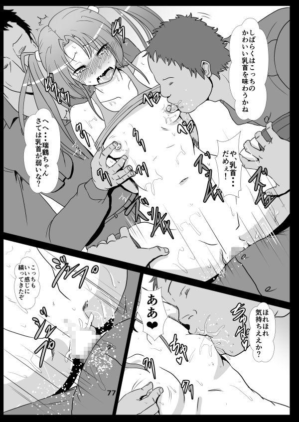 【あらくの☆まにあ 同人】鶴を飼う
