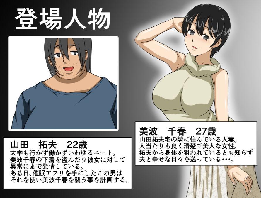 清楚妻・催眠NTR【作品ネタバレ】
