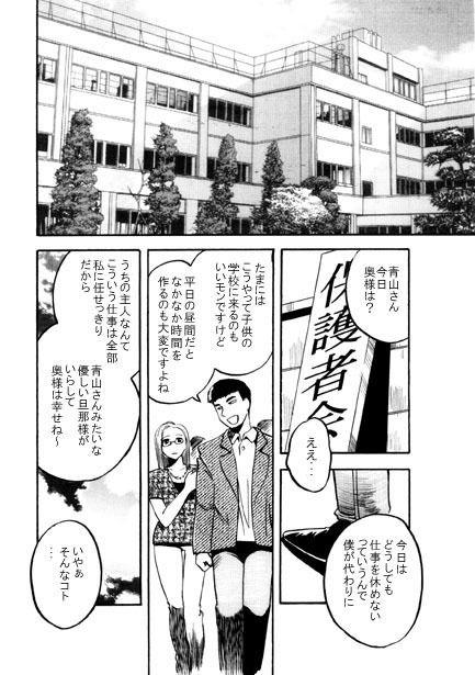 【ナンネット 同人】パープルマンション