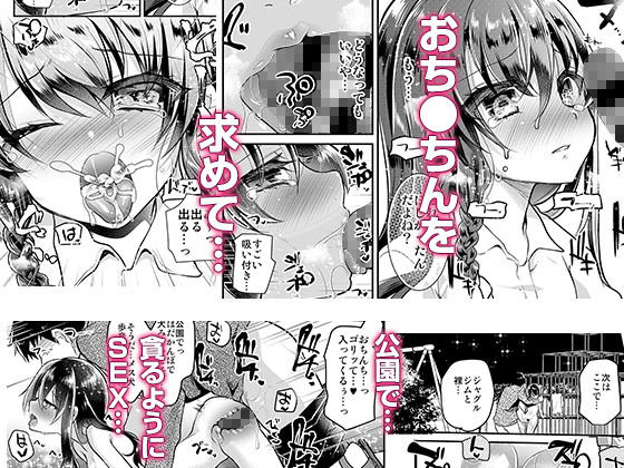 歩音ちゃん調教日誌Vol.1-公園えっち編-