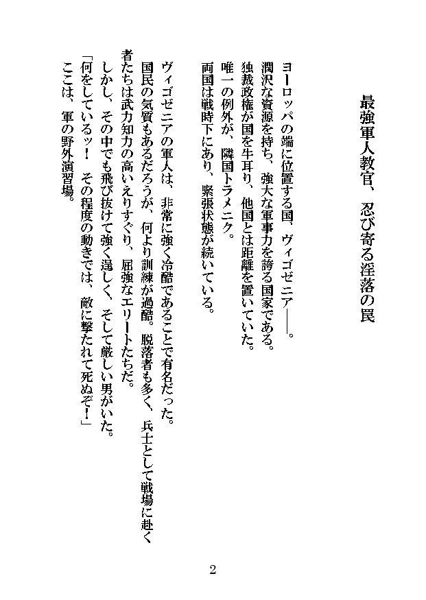 【エムまりく 同人】ガチムチ軍人教官、凄惨凌辱無様アクメ