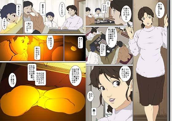【SAYA PRODUCTS 同人】お母さん美津子コタツの中で内緒で悪戯。訳あり生中出し包茎手術