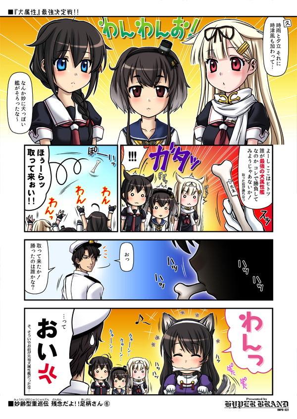 【HYPER BRAND【漫画・同人誌】 同人】妙齢型重巡伝残念だよ!!足柄さん(6)~(10)