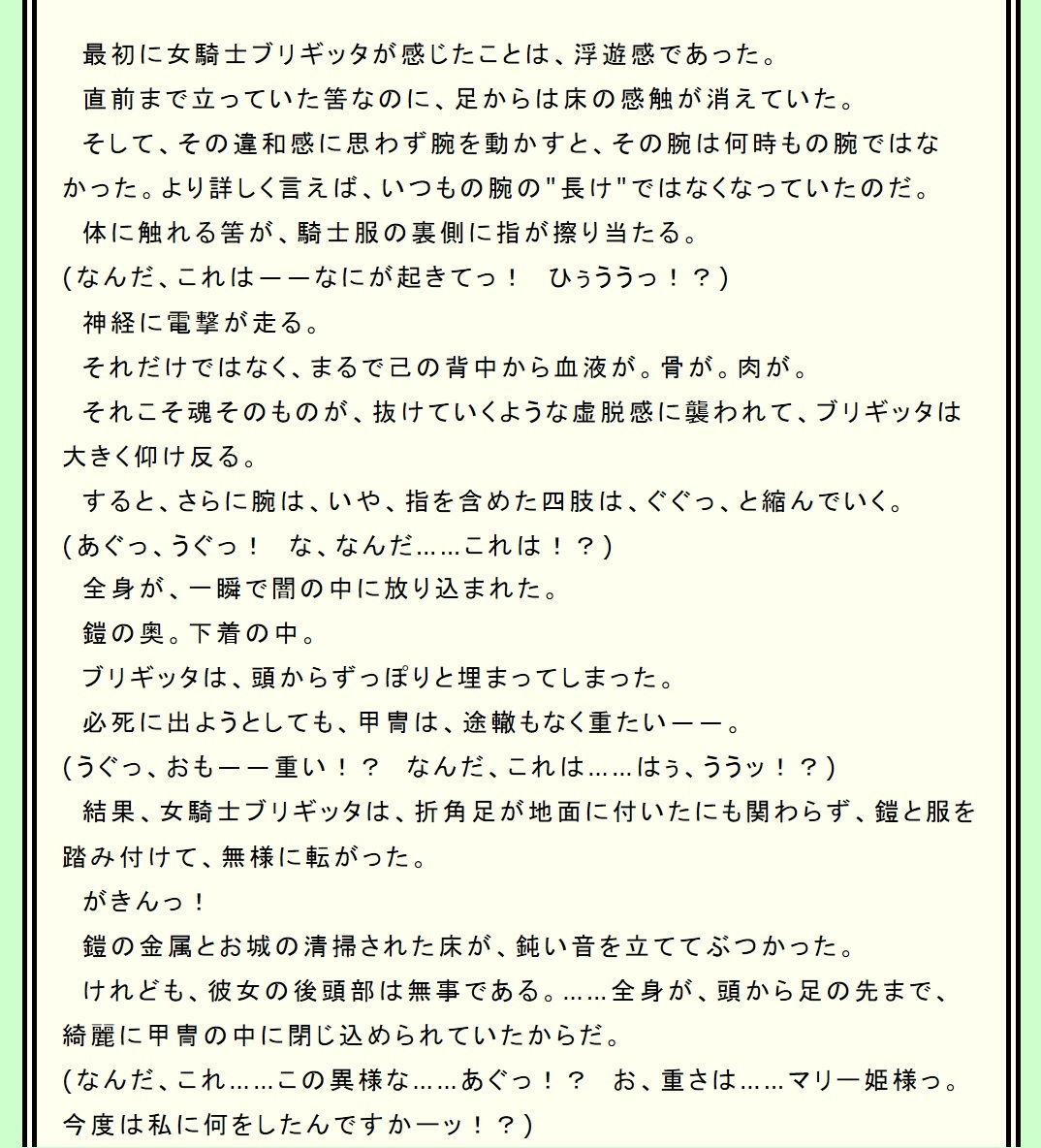 【猫娘 同人】女騎士ブリギッタの本音~ロリエルフ化で、甘えちゃえッ!!~