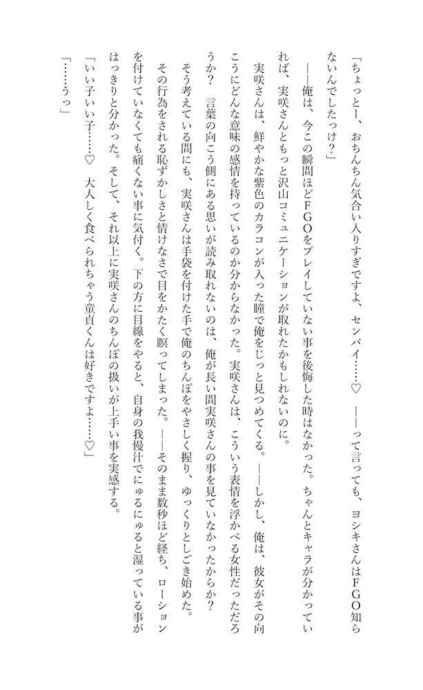 【コスプレイヤーガチ恋騎士団 同人】BBコス売り子ちゃんに弄ばれたいっ!