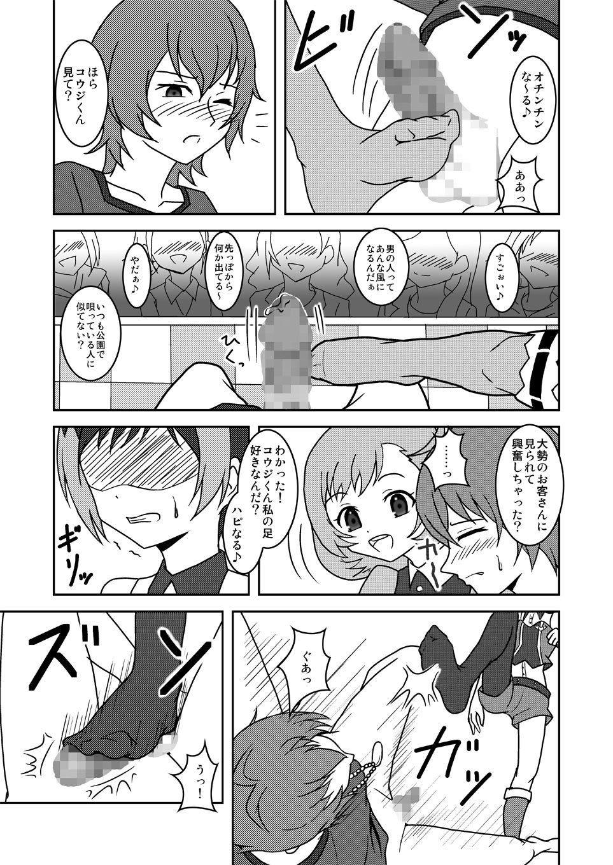 【プリティーリズム 同人】プリズムアイブ!?