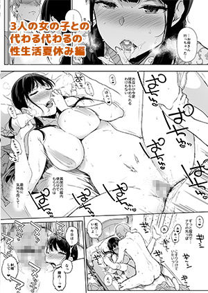 サキュバステードライフ総集編II【作品ネタバレ】