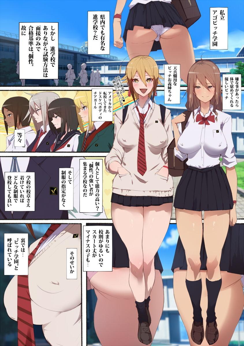 『制服美少女 2学期 えぇ!?チアガールちゃんとドスケベな女の子達だってぇ?/愛国者』 同人誌
