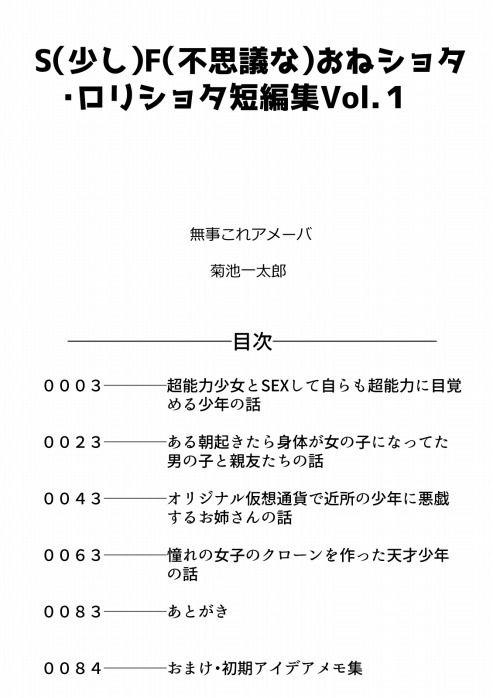 【きくち屋 同人】S(少し)F(ふしぎな)おねショタ・ロリショタ短編集Vol.1