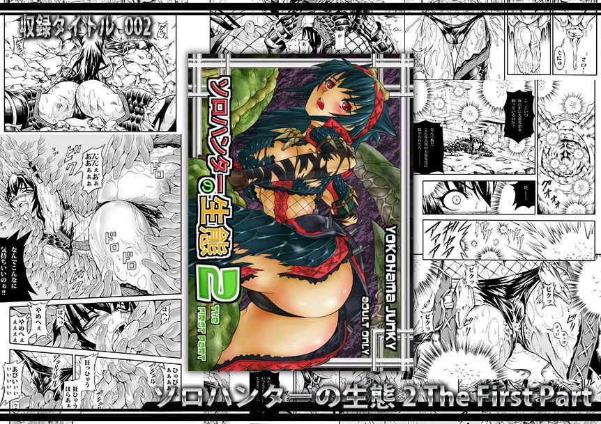 『ソロハンター達の生態/Yokohama Junky』 同人誌