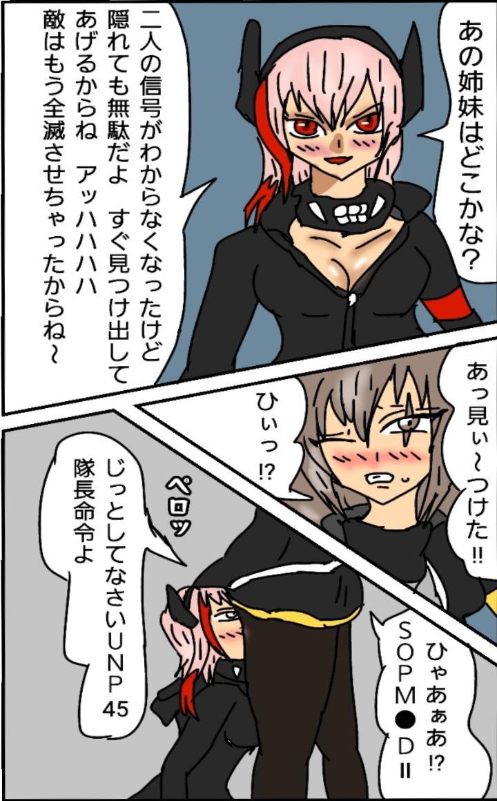 【同人サークル  ルナ 同人】隊長と戦地でレズ3P