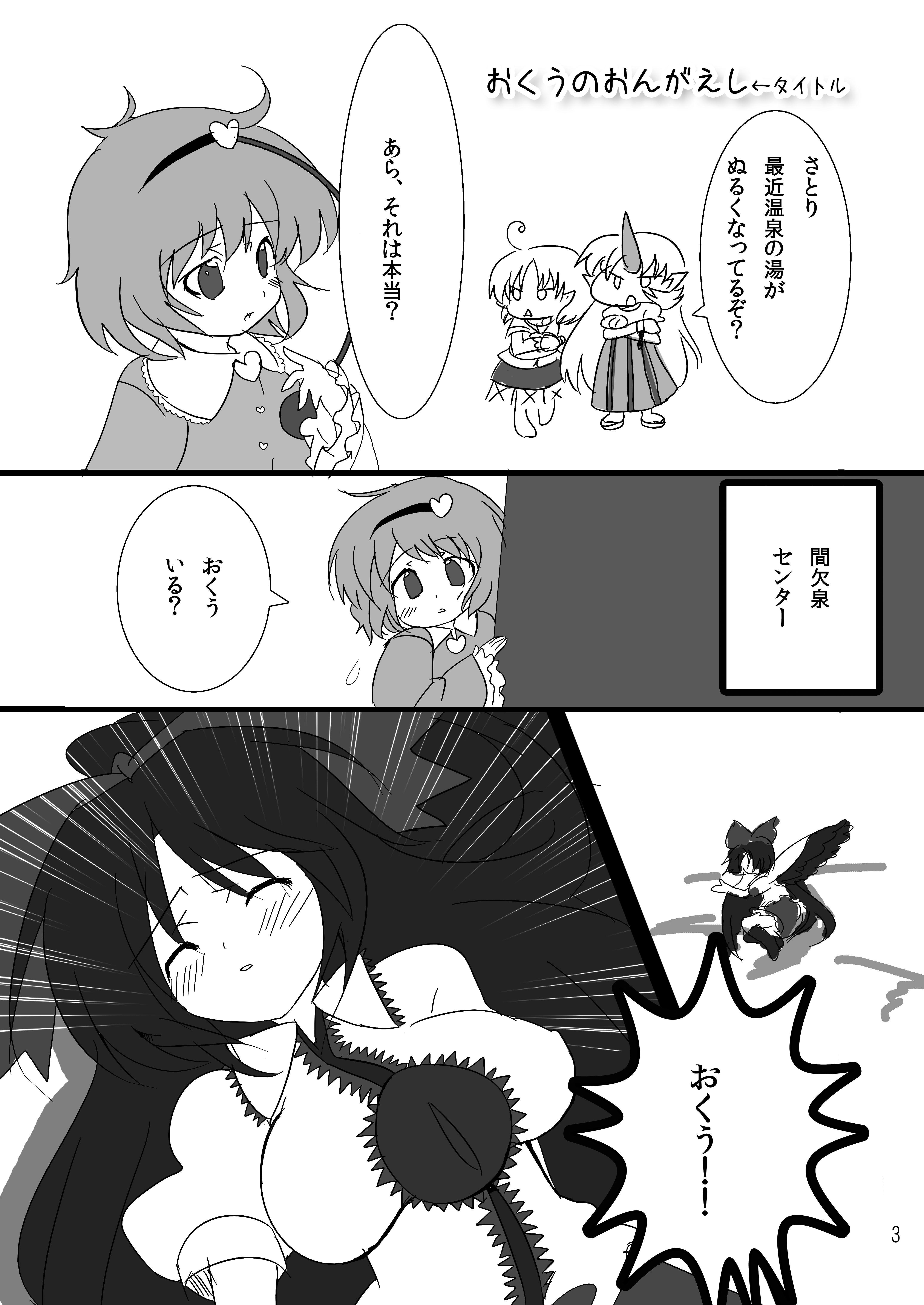 【焔 同人】1stattack!