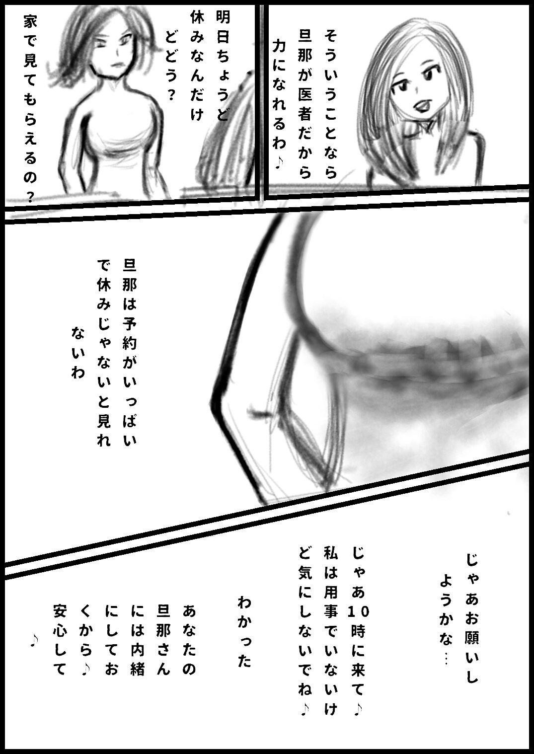 【yui 同人】不感症の妻が隣の部屋で寝取られた話第1話