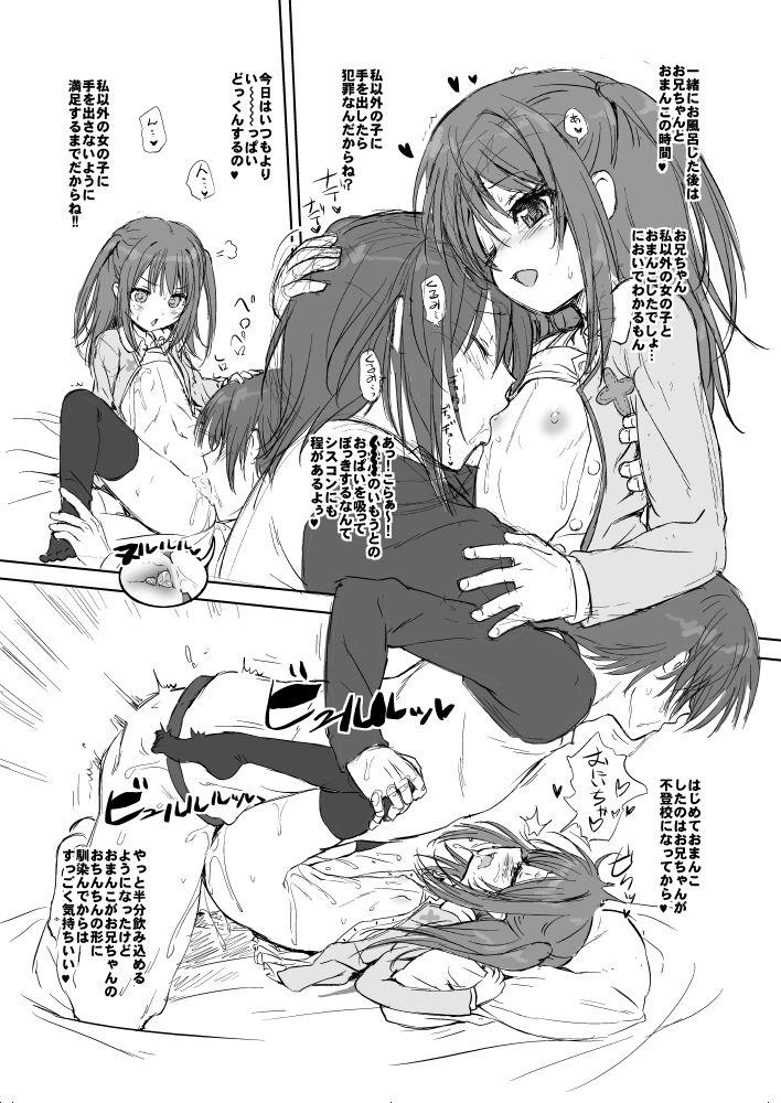 FANZA 同人【天使の4P! DL版】