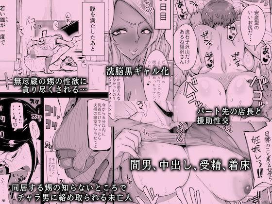 『人妻不貞交尾図録 融 ~人妻浮気合同~/アイソカーブ』 同人誌