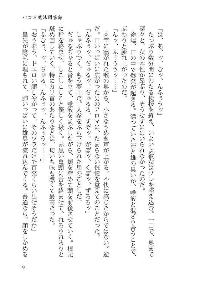 【紅 同人】スレイヴ・オブ・ミッドナイト