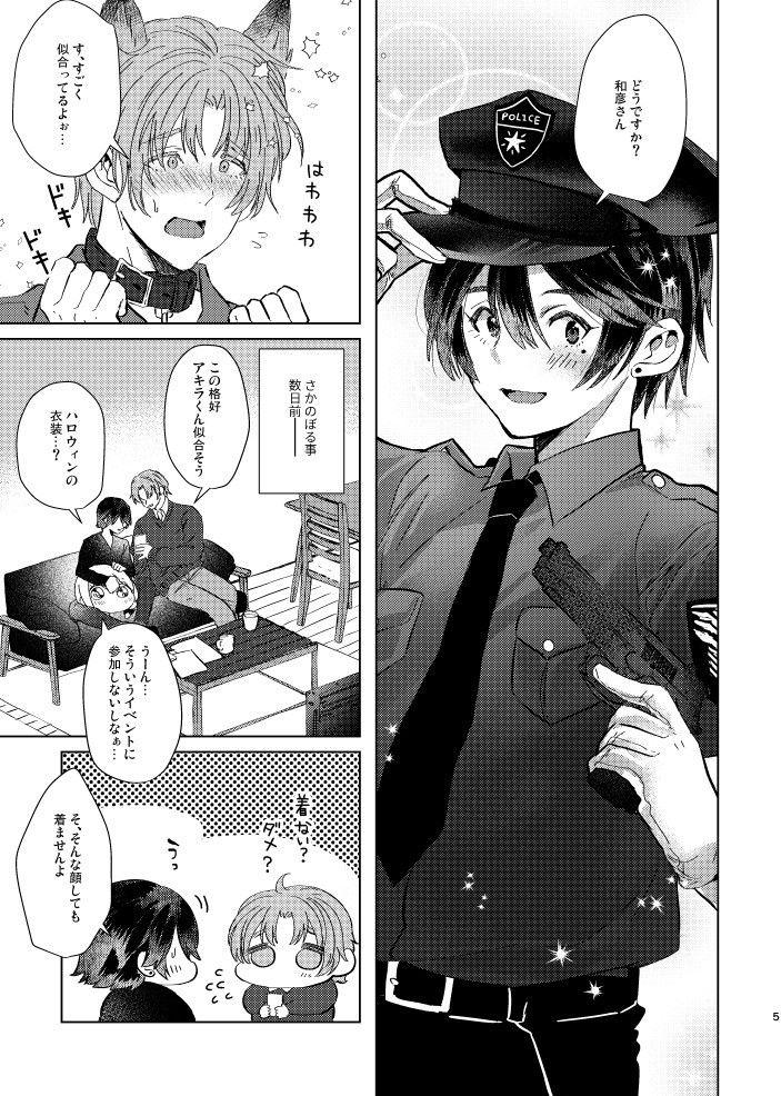 【黒豆 同人】コスプレ事件簿