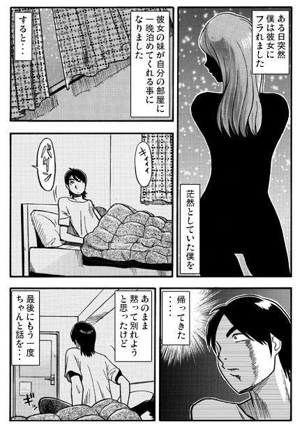【ナンネット 同人】アネノミクス(後編)