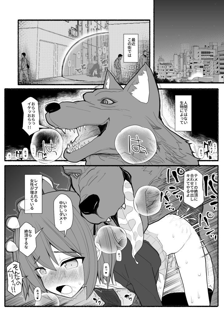 【EsuEsu 同人】魔法少女VS淫魔生物