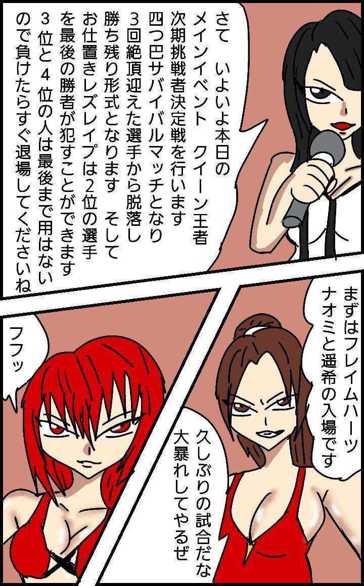 【同人サークル  ルナ 同人】ビューティレズバトルサバイバル3