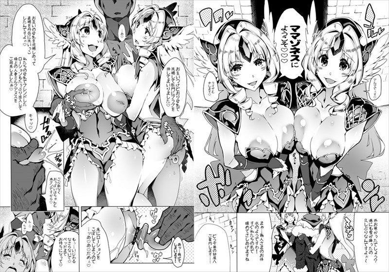 【聖剣伝説3 同人】人妻アマゾネス