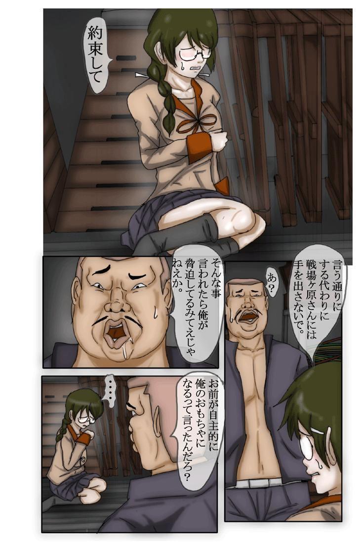 【化物語 同人】嫌がる羽〇翼3クラスメイトを守る為身売りするフルカラー