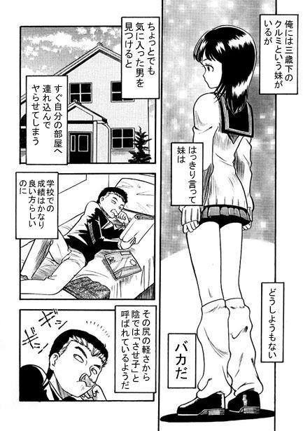【ナンネット 同人】お兄ちゃんの性教育(前編)
