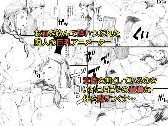 【SHIROBAKO 同人】隣人はアラサー巨乳アニメーター
