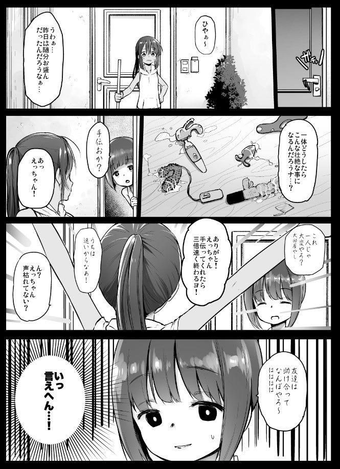 【コワレ田ラジ男 同人】援交日誌-江崎えりの場合-