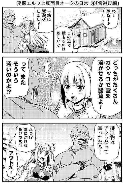 【友毒屋 同人】変態エルフと真面目オークの日常
