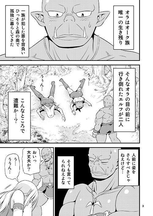 【友毒屋 同人】変態エルフ姉妹と真面目オーク~プレリュード~