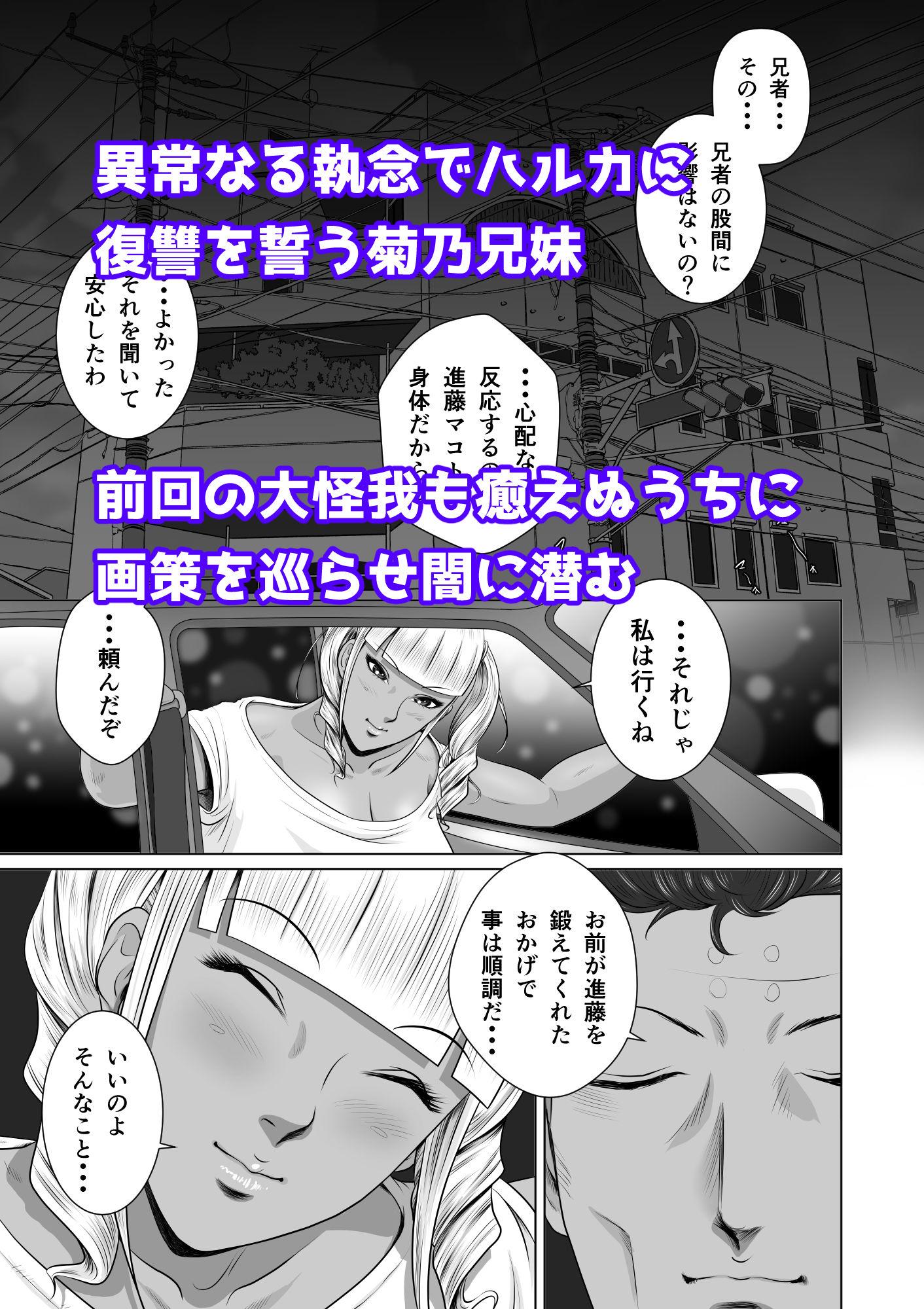 【ハルカ 同人】寝取られ幼なじみハルカちゃん危機三発!!