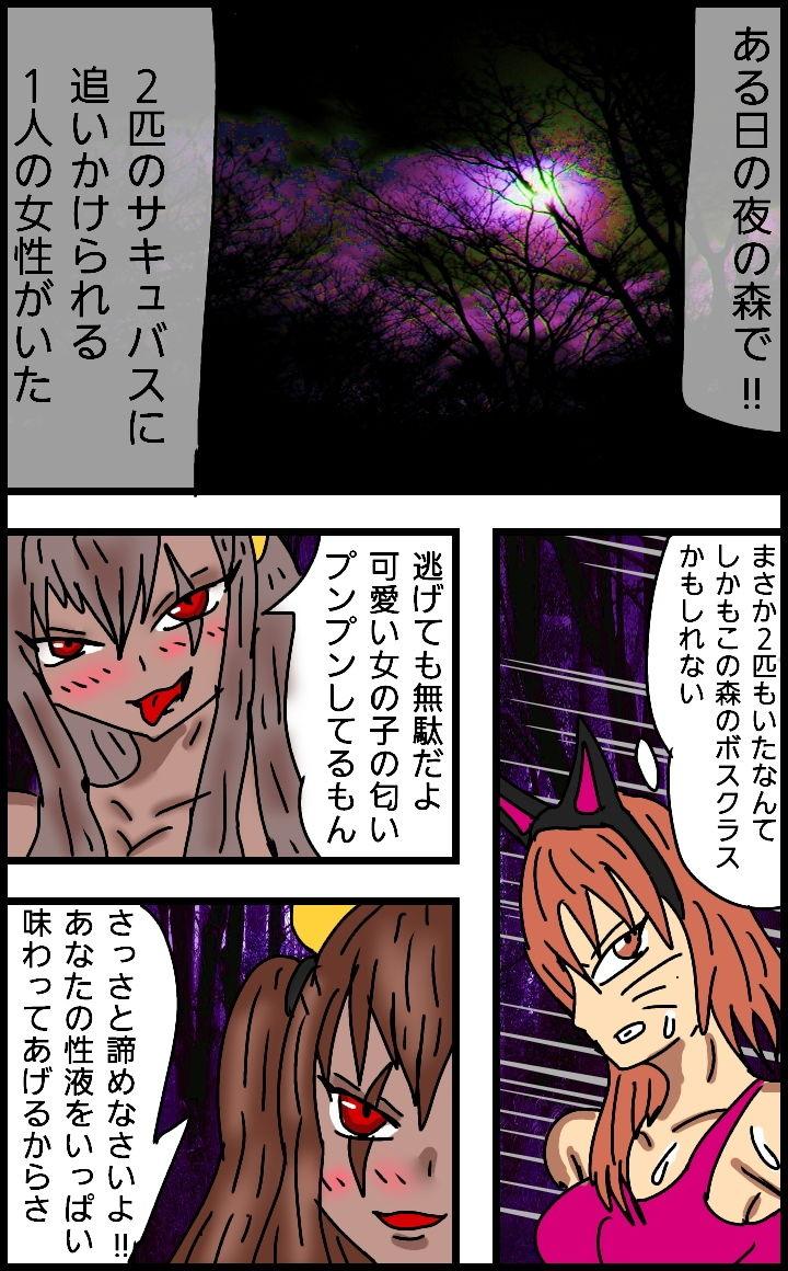 【黒猫 同人】サキュバスの性夜1