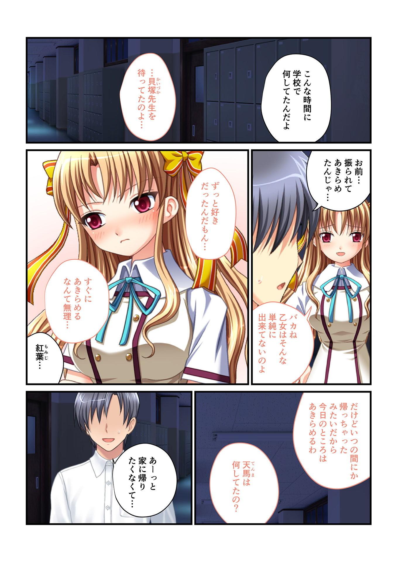 【AIR 同人】同級生ハーレム!~絶対孕ませ子作りエッチ~(4)フルカラーコミック版