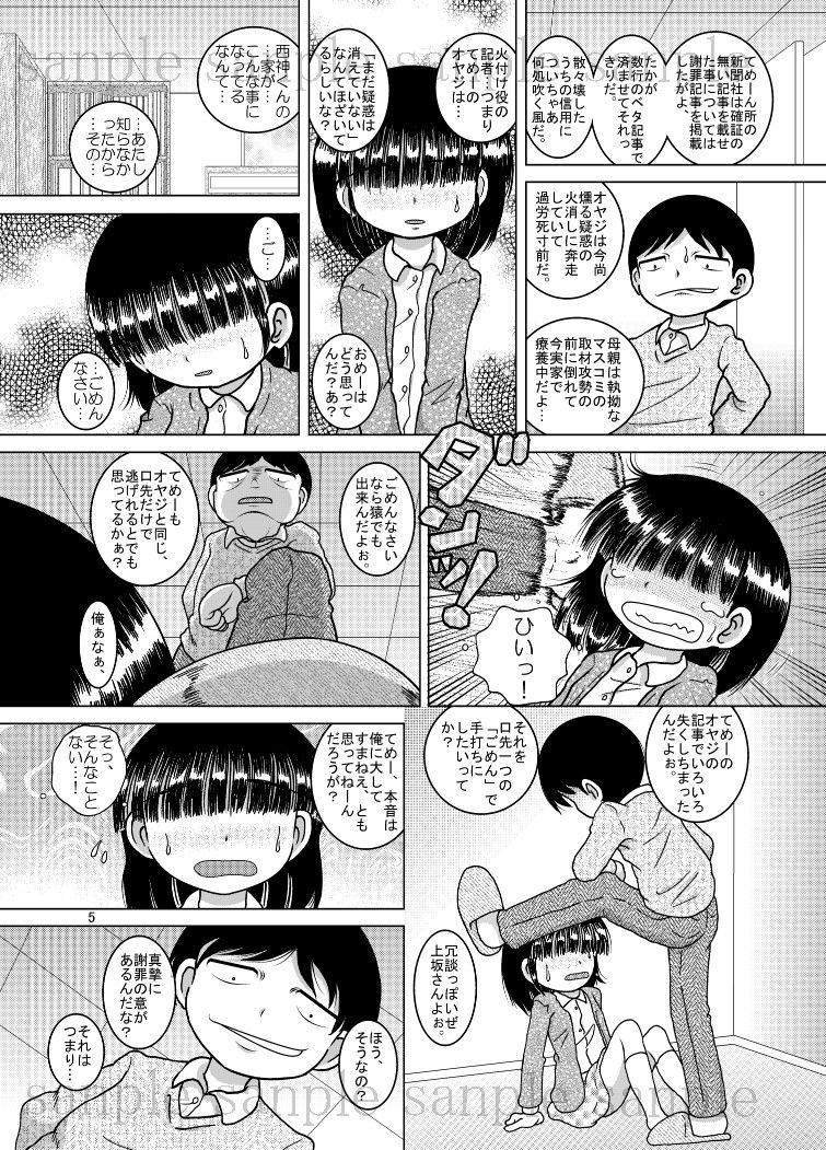 【MULTI VITAMIN 同人】負荊甘柑