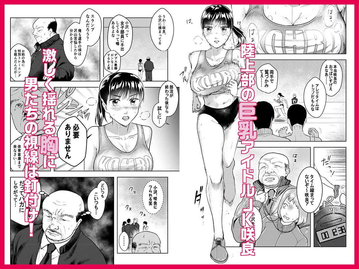 【ぷるるん 同人】巨乳JKシリーズ4咲良が堕ちたマル秘催眠トレーニング