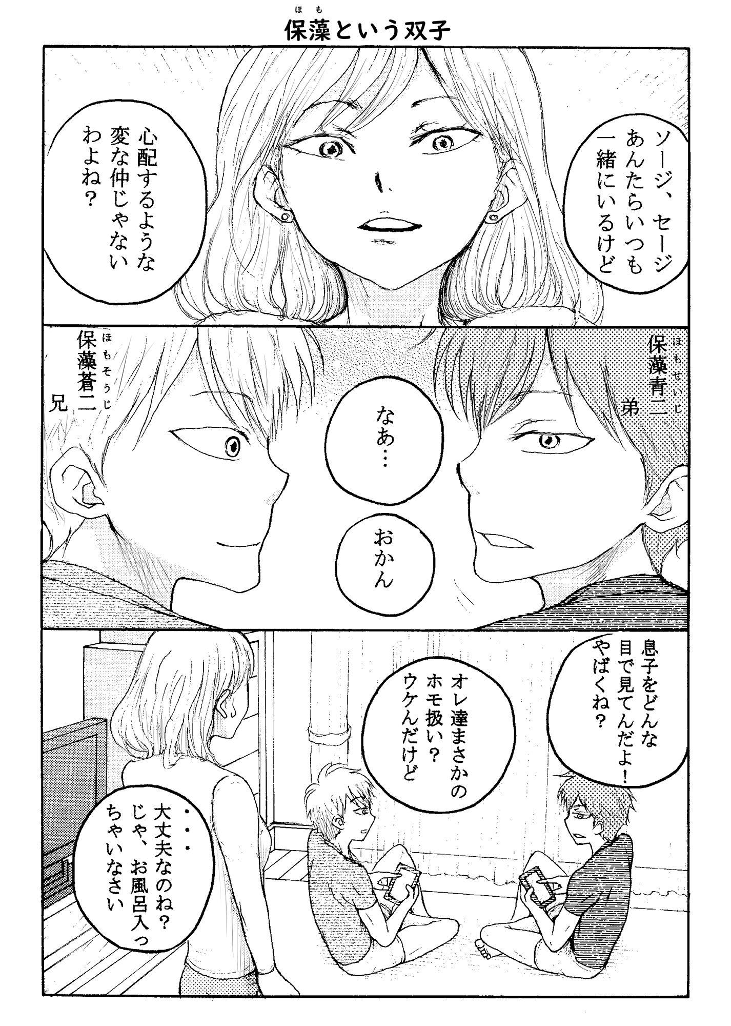 【Bの食卓 同人】ホモ☆双生児