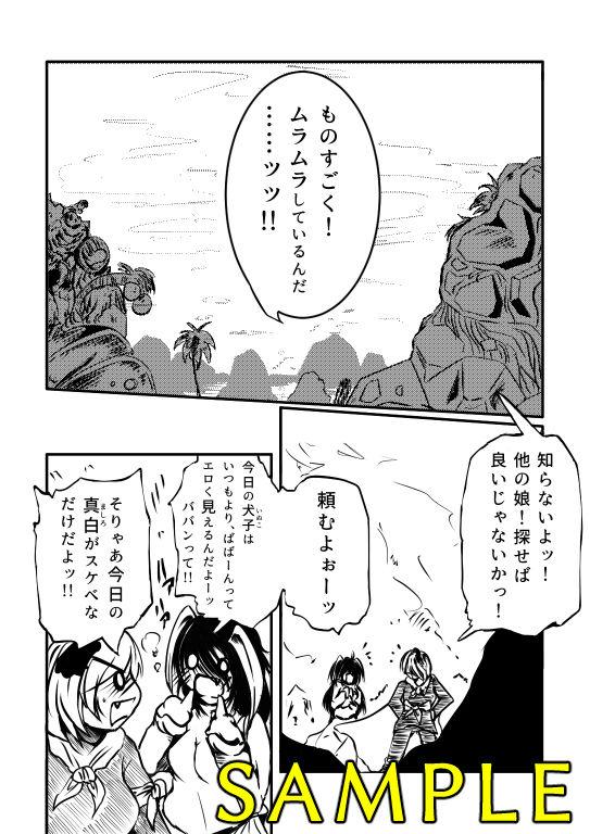 【Another 同人】妖精地区