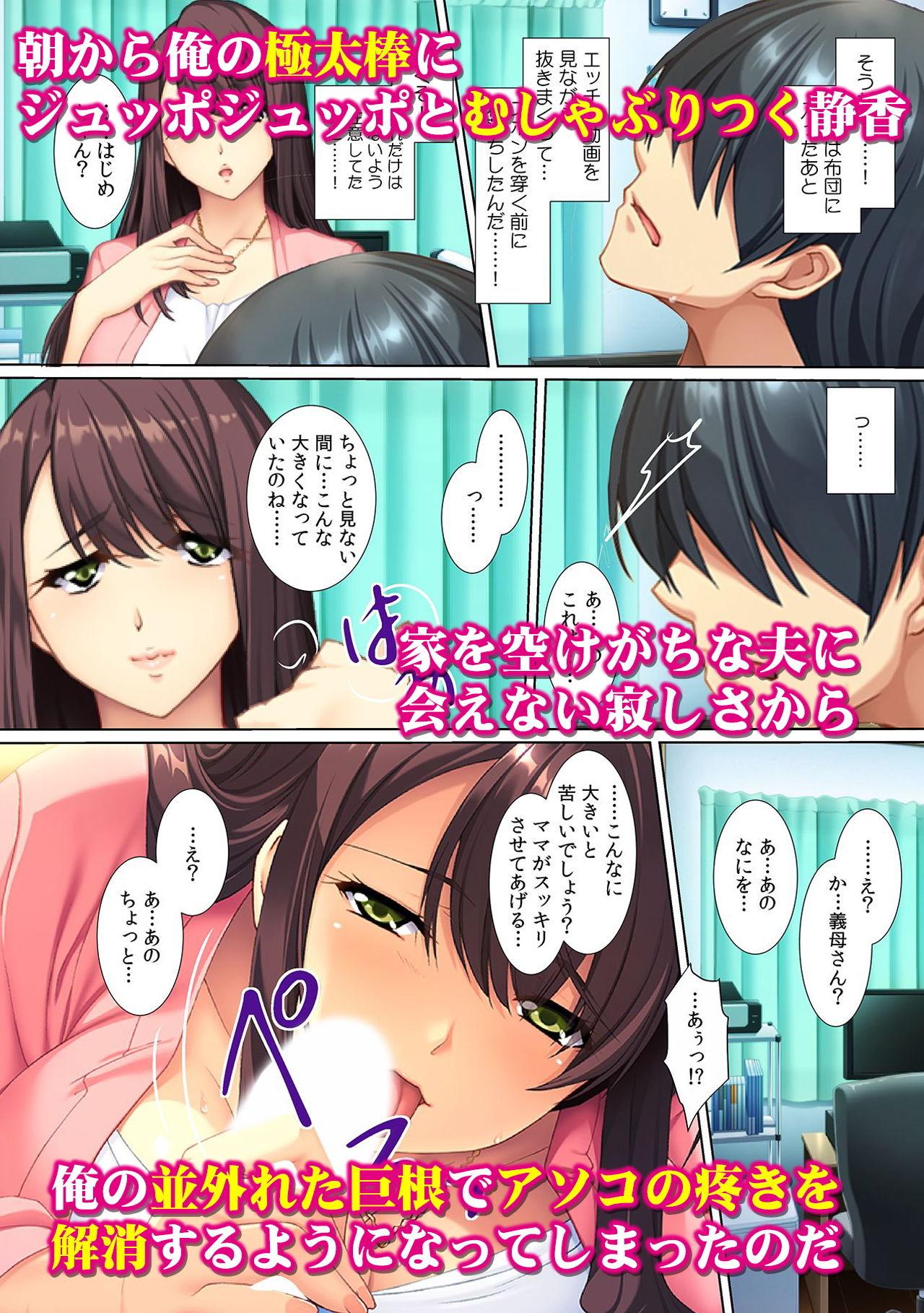 【カキタレちゃん 同人】義母さんのナカに出したい!~エブリデイ禁断セックス三昧