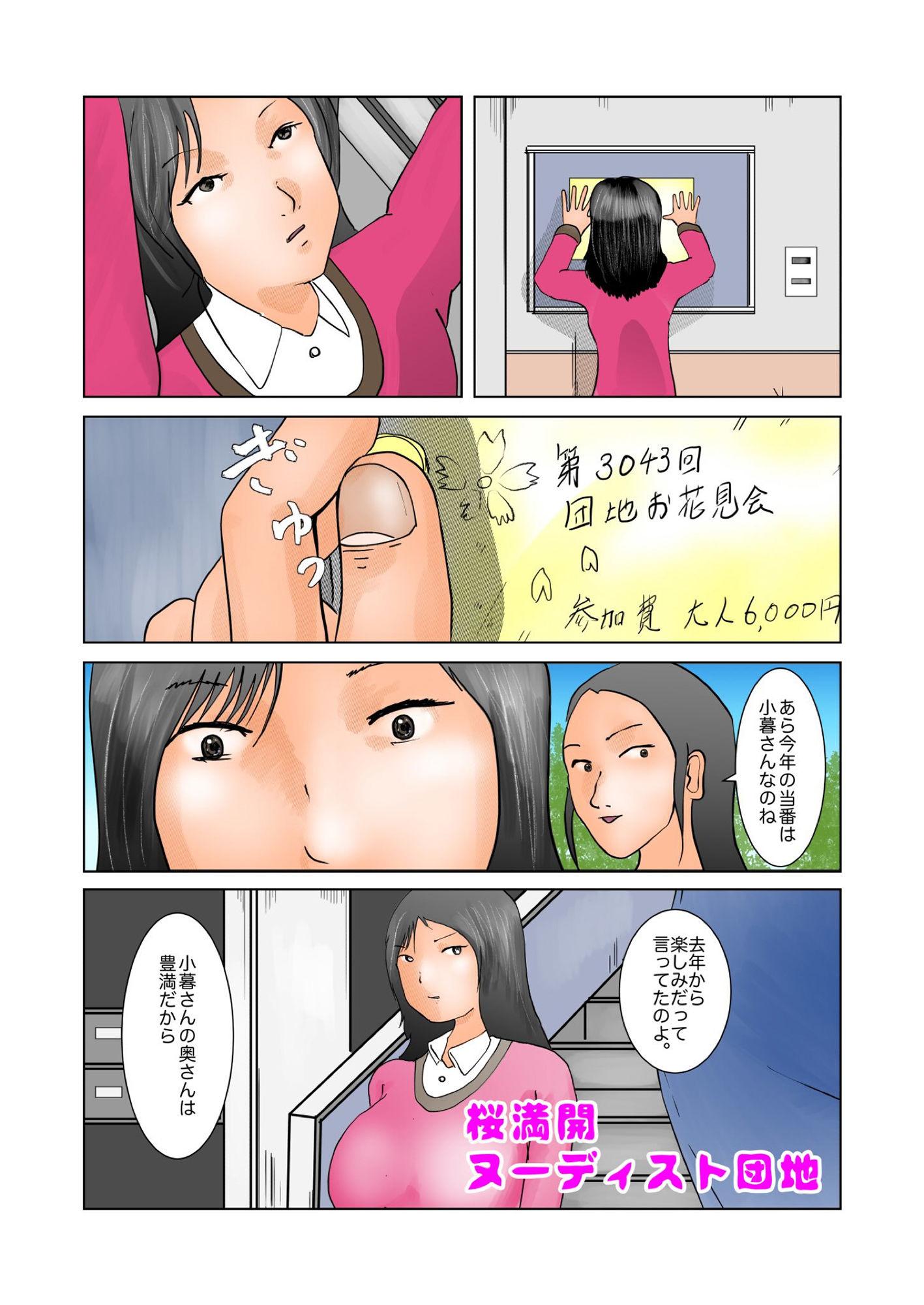 【ぼーぼーず 同人】桜満開ヌーディスト団地