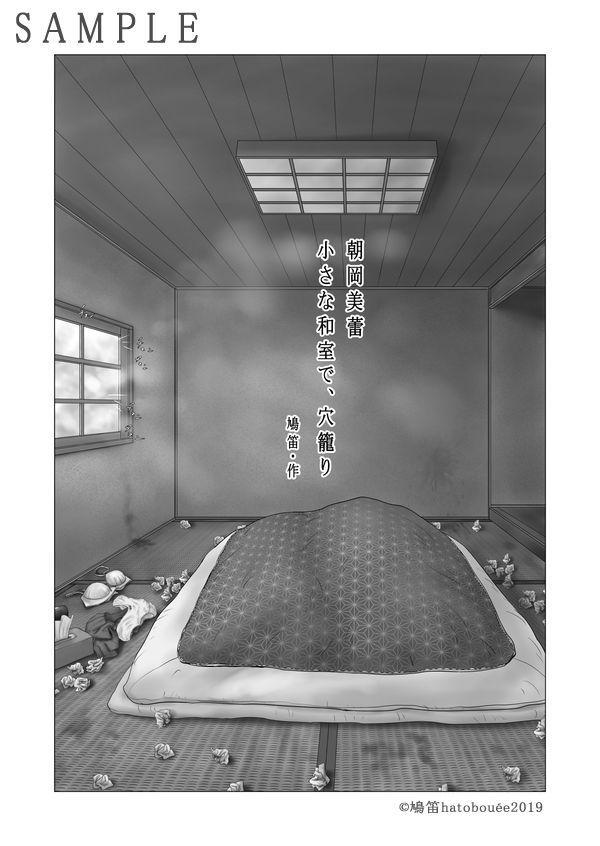 【鳩笛 同人】朝岡美蕾、小さな和室で、穴籠り