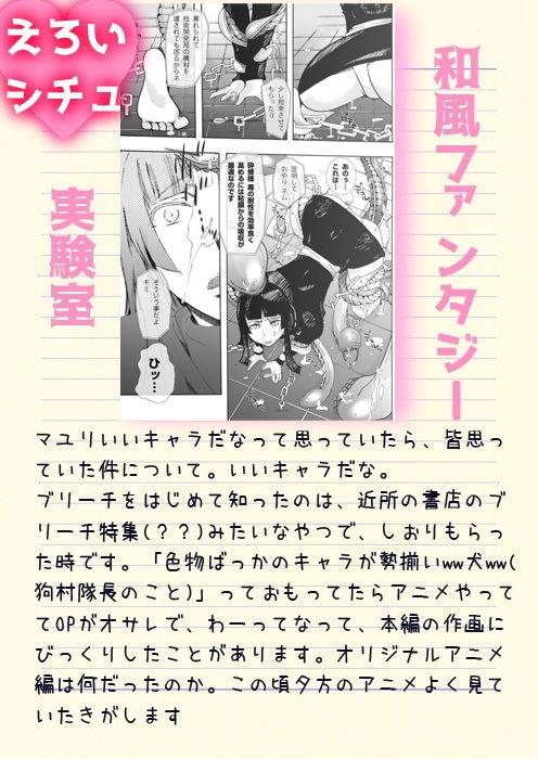 【PLECO 同人】39_蜂蜜・菊蜜~雪月花~