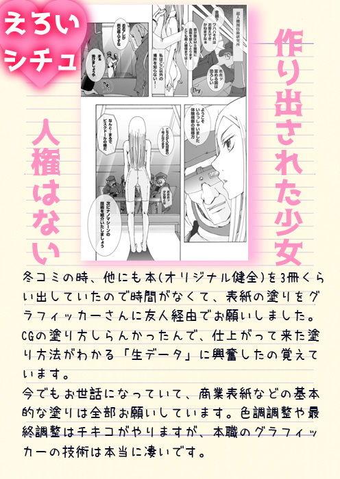 【PLECO 同人】28_桃娘・戦娘~超兵計画の為に産み出された乙女の場合~